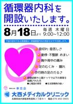 kazuhiko_eさんの循環器内科開設のチラシへの提案