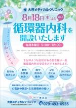 yamashita-designさんの循環器内科開設のチラシへの提案