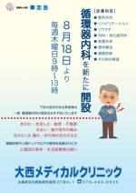 takako-sakuraさんの循環器内科開設のチラシへの提案