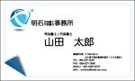 nikoro256さんの司法書士・行政書士事務所の名刺デザインへの提案