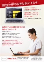 K-Stationさんの病院ホームページ制作のダイレクトメール作成への提案