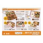 omochiyukaさんの仕出し弁当屋「莢」のA4チラシへの提案