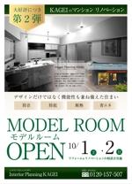 D_mazdaさんのマンションリノベーションモデルルームのチラシへの提案