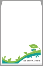 Grunherzさんの封筒のデザインへの提案