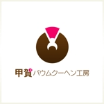 shima-zさんの「甲賀バウムクーヘン工房」のロゴ作成への提案