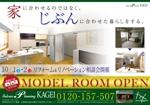 atelierKDさんのマンションリノベーションモデルルームのチラシへの提案