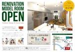 aki2016さんのマンションリノベーションモデルルームのチラシへの提案
