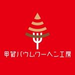 sweet_strawberryさんの「甲賀バウムクーヘン工房」のロゴ作成への提案