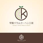 king_dkさんの「甲賀バウムクーヘン工房」のロゴ作成への提案