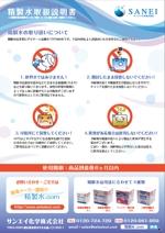 精製水の取扱説明書(A4:片面1枚)への提案