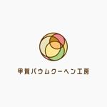 HIROKI_NAKAMITSUさんの「甲賀バウムクーヘン工房」のロゴ作成への提案