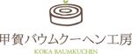 yumikuro8さんの「甲賀バウムクーヘン工房」のロゴ作成への提案