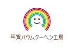 skyblueさんの「甲賀バウムクーヘン工房」のロゴ作成への提案