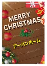 TADASHI0203さんのクリスマスカードデザイン制作への提案