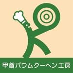 izufujiiさんの「甲賀バウムクーヘン工房」のロゴ作成への提案