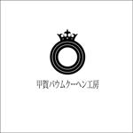 artloversさんの「甲賀バウムクーヘン工房」のロゴ作成への提案