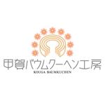 masaikujunさんの「甲賀バウムクーヘン工房」のロゴ作成への提案