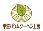 zooncreateさんの「甲賀バウムクーヘン工房」のロゴ作成への提案