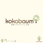 montanさんの「甲賀バウムクーヘン工房」のロゴ作成への提案