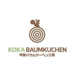 CMYKさんの「甲賀バウムクーヘン工房」のロゴ作成への提案
