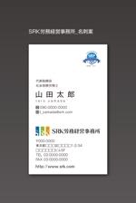 社会保険労務士「SRK労務経営事務所」の名刺デザインへの提案
