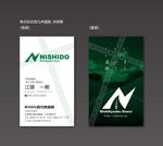 建設会社「株式会社 西九州道路」のカッコいい名刺デザインへの提案
