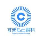 saiga005さんの新規開業する眼科のロゴマーク作成への提案