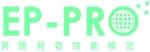 英語の先生向け英語発音技能検定「EP-Pro」のロゴへの提案