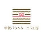 cocorodesign2さんの「甲賀バウムクーヘン工房」のロゴ作成への提案