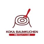 pochipochiさんの「甲賀バウムクーヘン工房」のロゴ作成への提案