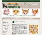 tasogareさんのキャットシッターサービスのロゴへの提案
