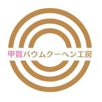 grace_designさんの「甲賀バウムクーヘン工房」のロゴ作成への提案