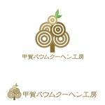 e-numaさんの「甲賀バウムクーヘン工房」のロゴ作成への提案