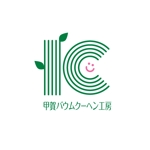 atariさんの「甲賀バウムクーヘン工房」のロゴ作成への提案
