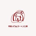 cxd01263さんの「甲賀バウムクーヘン工房」のロゴ作成への提案