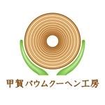 GUILD1さんの「甲賀バウムクーヘン工房」のロゴ作成への提案