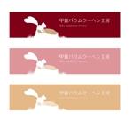 teramoさんの「甲賀バウムクーヘン工房」のロゴ作成への提案