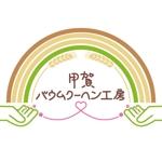 ttomoさんの「甲賀バウムクーヘン工房」のロゴ作成への提案