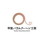 mutsusukeさんの「甲賀バウムクーヘン工房」のロゴ作成への提案