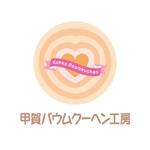 atomgraさんの「甲賀バウムクーヘン工房」のロゴ作成への提案