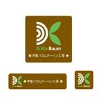sa_akutsuさんの「甲賀バウムクーヘン工房」のロゴ作成への提案
