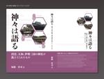 表紙デザイン『神々は語る〜出雲・大和・伊勢三国の神社が教えてくれたもの〜』への提案