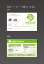 総合エネルギーコンサルティング会社 ㈱ワイヤーエナジー の 名刺デザインへの提案
