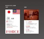 新規設立の株式会社FORCE(フォルス)の名刺デザインへの提案