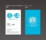 「医療研究」×「IT」の会社  株式会社Inner Resource(インナー リソース)の名刺デザインへの提案