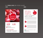 果樹園の名刺デザインへの提案