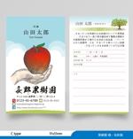 now3arkさんの果樹園の名刺デザインへの提案