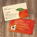 sync_designさんの果樹園の名刺デザインへの提案