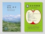iwaichiさんの果樹園の名刺デザインへの提案