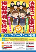 worker1311さんの弁護士会が行う高校生向け法教育イベント(ジュニアロースクール)のチラシ、ポスターデザインへの提案